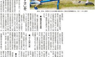 山陰中央新報 2021.7.10